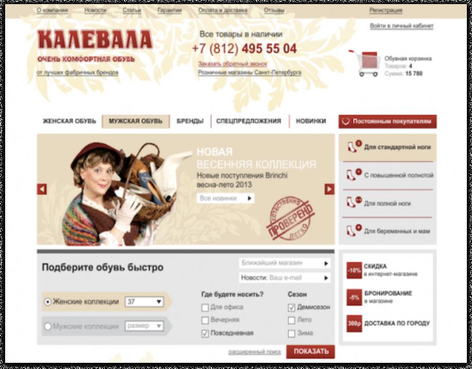 Старомодность — полбеды. Главную страницу дизайнер сделал не по нашим прототипам | SobakaPav.ru