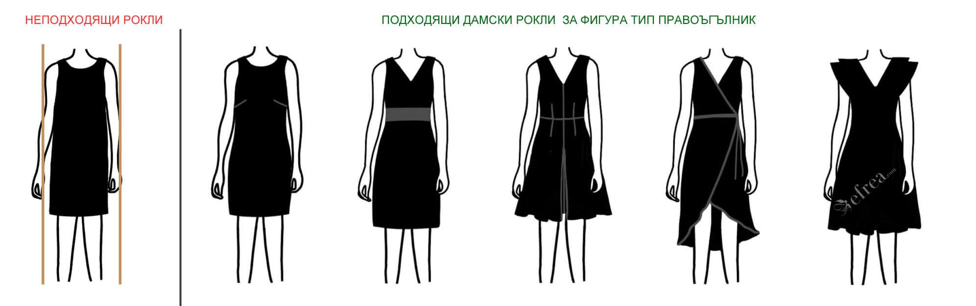 Различни видове дамски рокли за дами с фигура тип правоъгълник