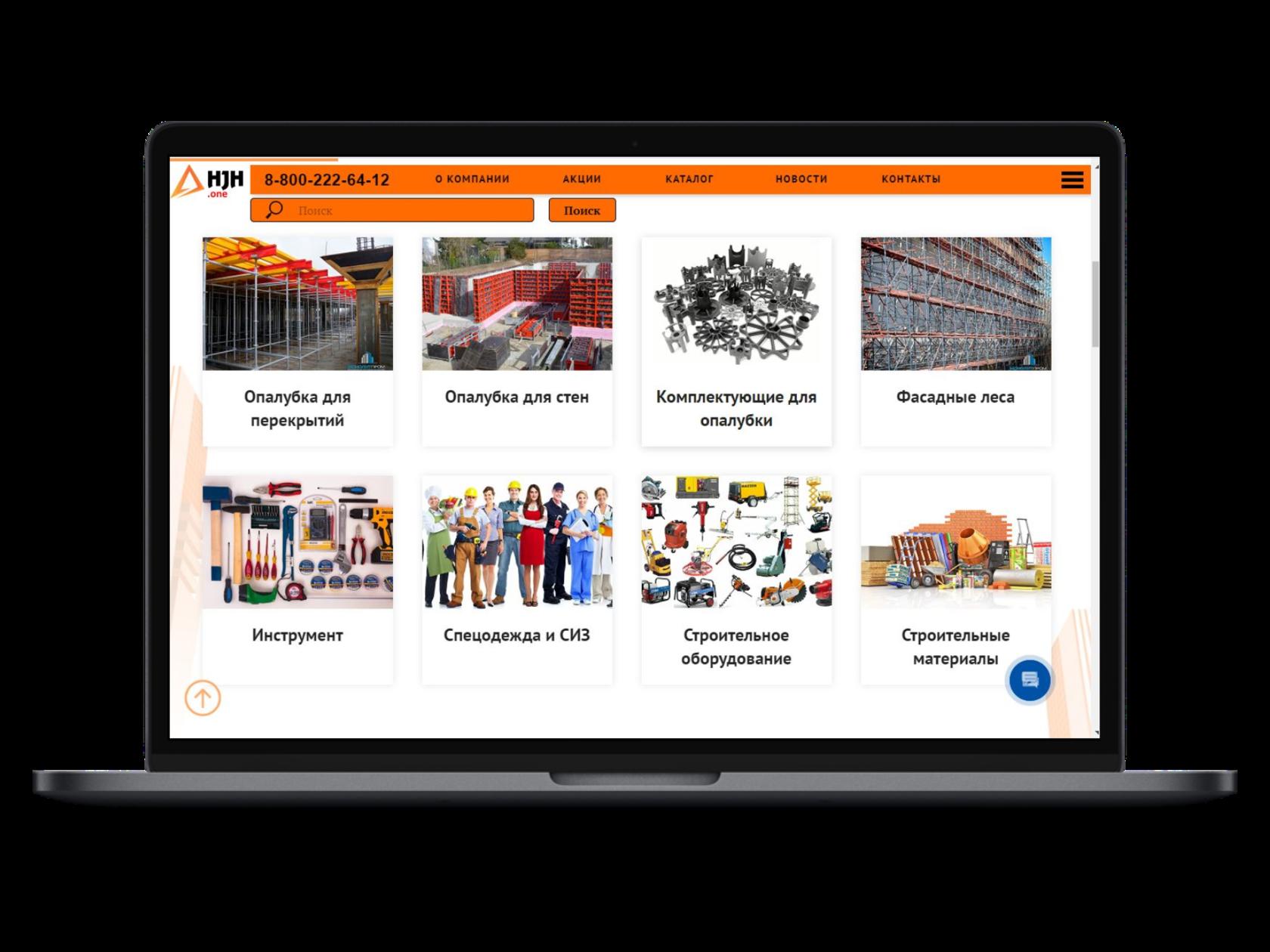 Внедрение CRM аренда и продажа строительного оборудования
