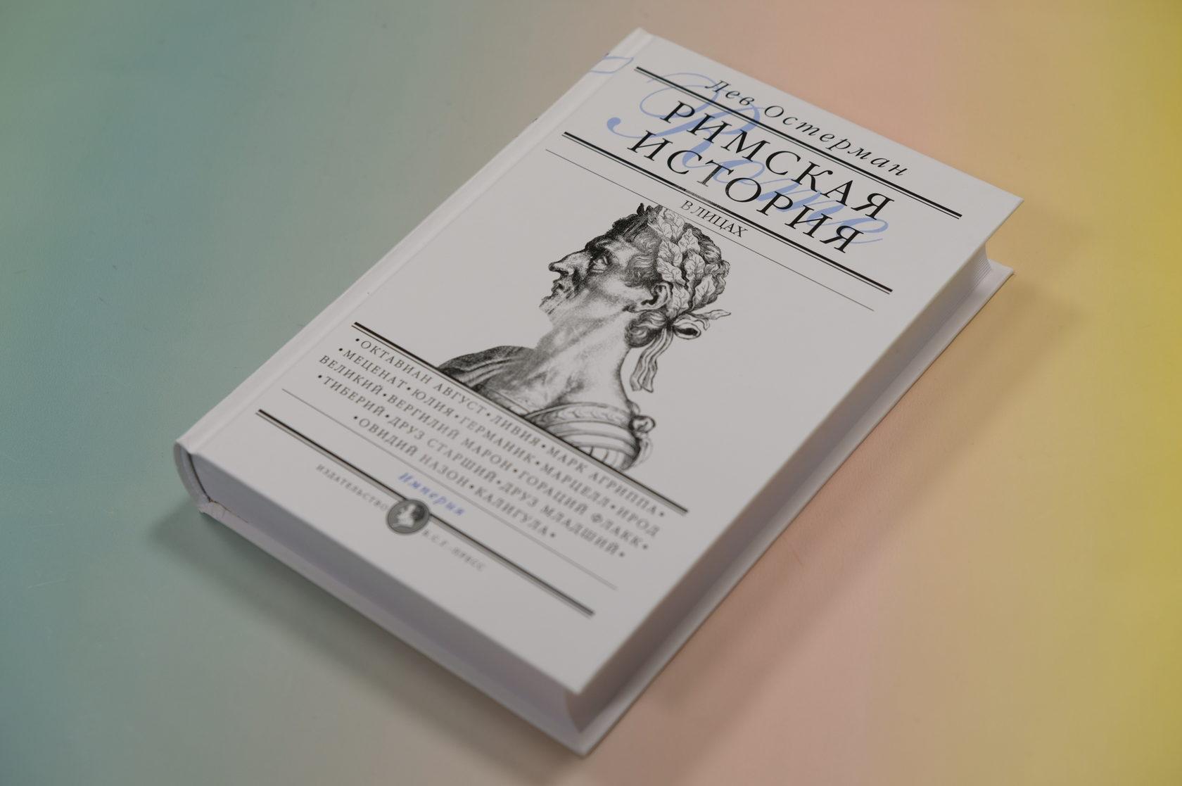 Лев Остерман «Римская история в лицах. Книга 3. Империя»