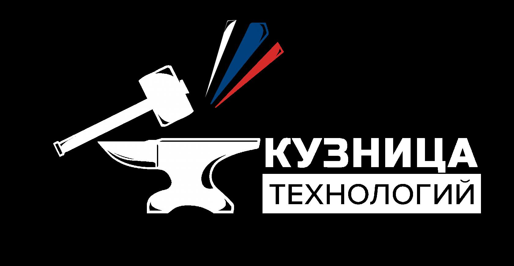 """""""КУЗНИЦА ТЕХНОЛОГИЙ"""""""