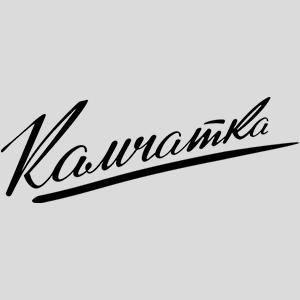 Kamchatka Camp