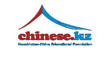 Курсы китайского языка и центр образования в Азии - Chinese.kz