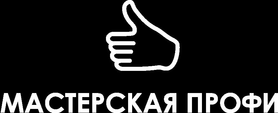 МАСТЕРСКАЯ ПРОФИ