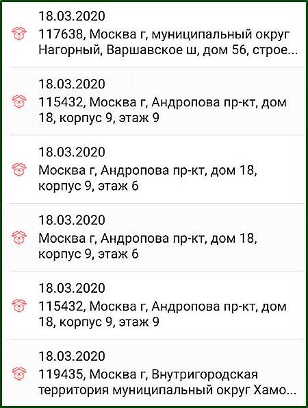 Скриншот 4. Список распоряжений на доставку