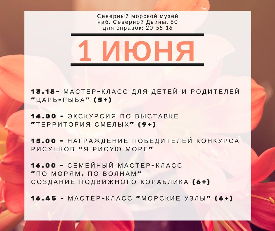 программа мероприятий для детей