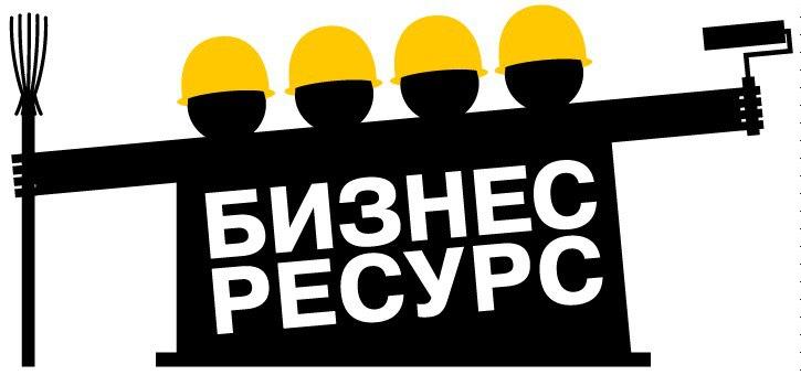"""Центр профессионального аутсорсинга ООО """"Бизнес Ресурс"""""""