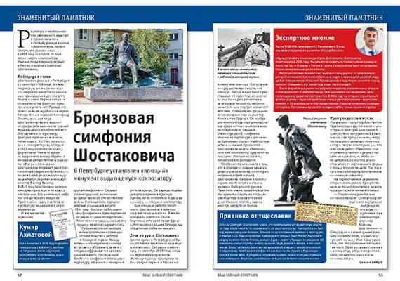 Памятник Шостаковичу. История