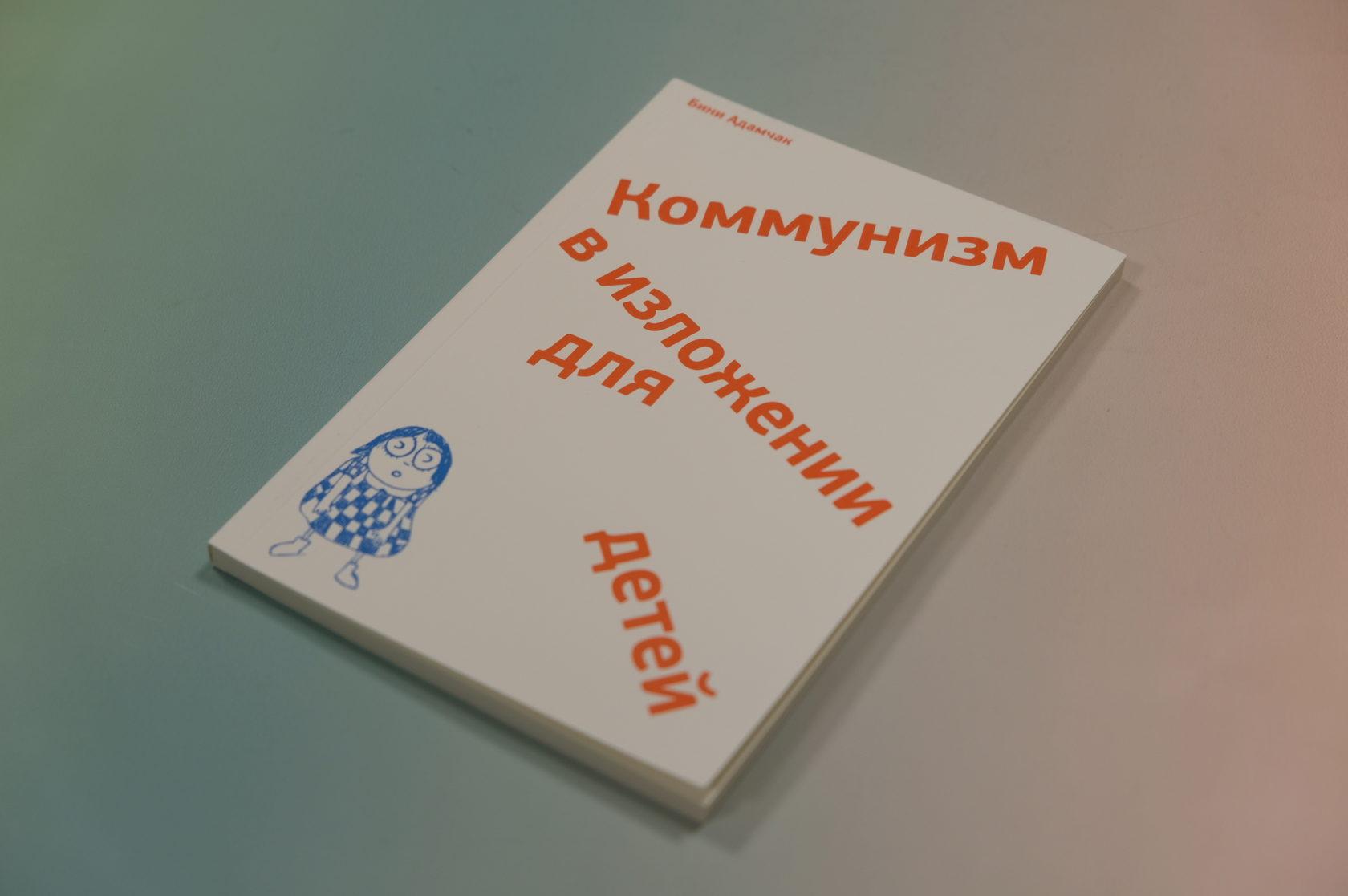Бини Адамчак «Коммунизм в изложении для детей. Краткий рассказ о том, как в конце концов все будет по-другому»