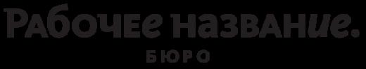 Логотип бюро «Рабочее название»