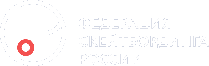 Федерация Скейтбординга России