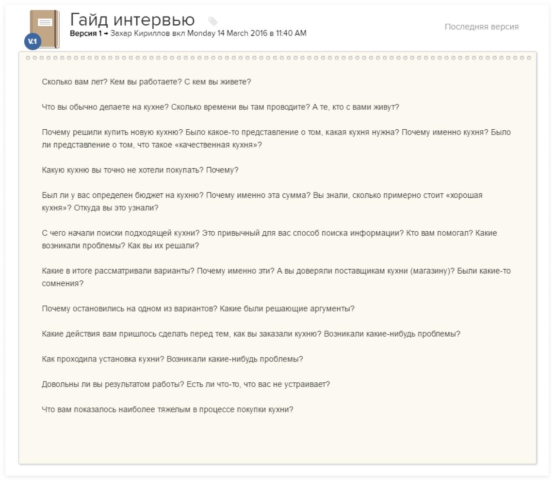 Гайд интервью | SobakaPav.ru