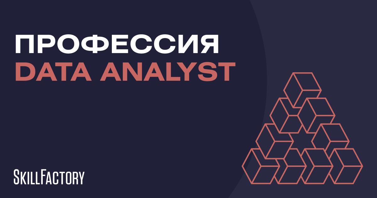 Специальность Аналитик данных