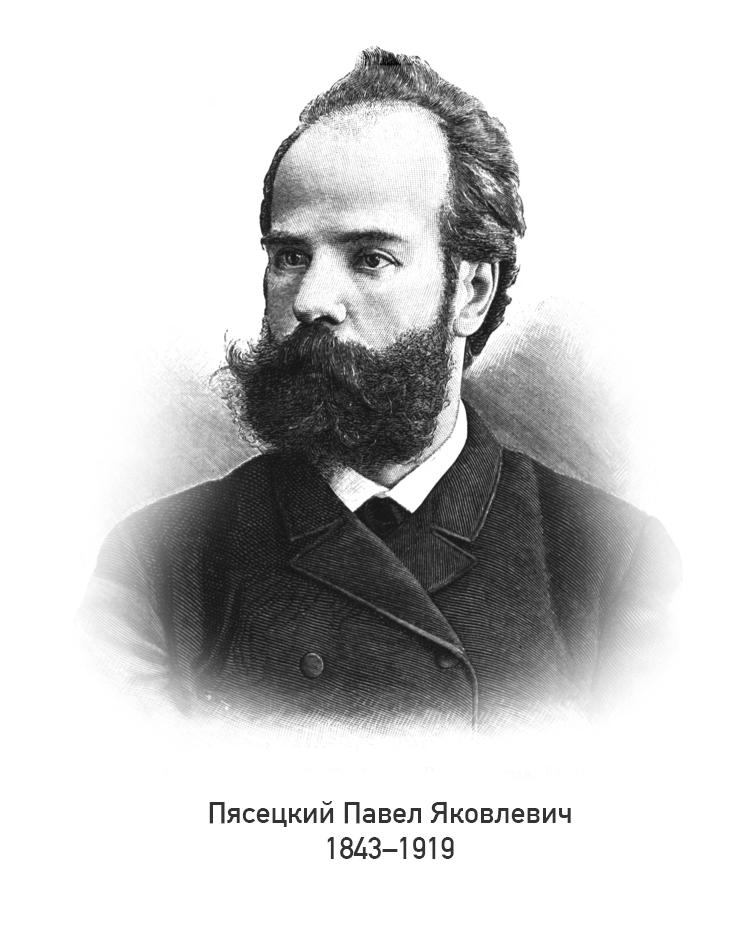 Художник П. Я. Пясецкий