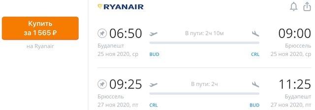 Будапешт - Брюссель - Будапешт