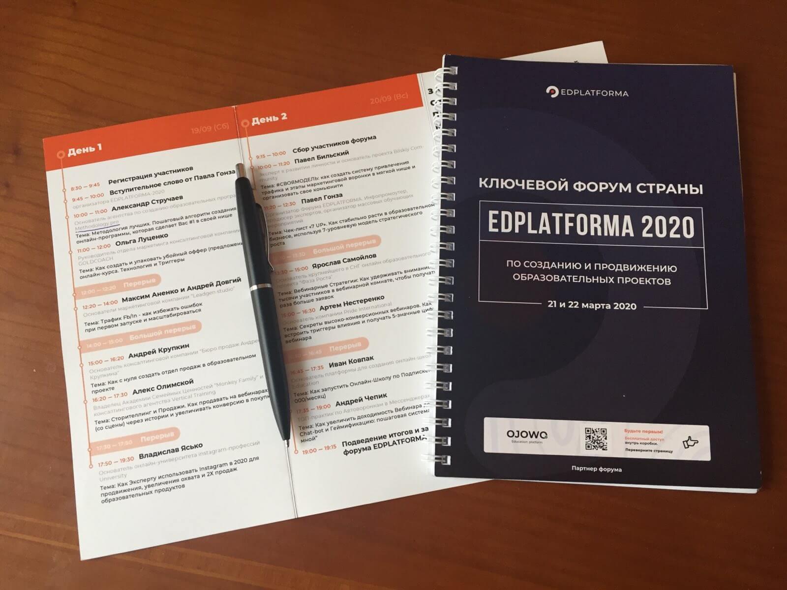 Фото Ключевой форум по созданию и продвижению образовательных проектов