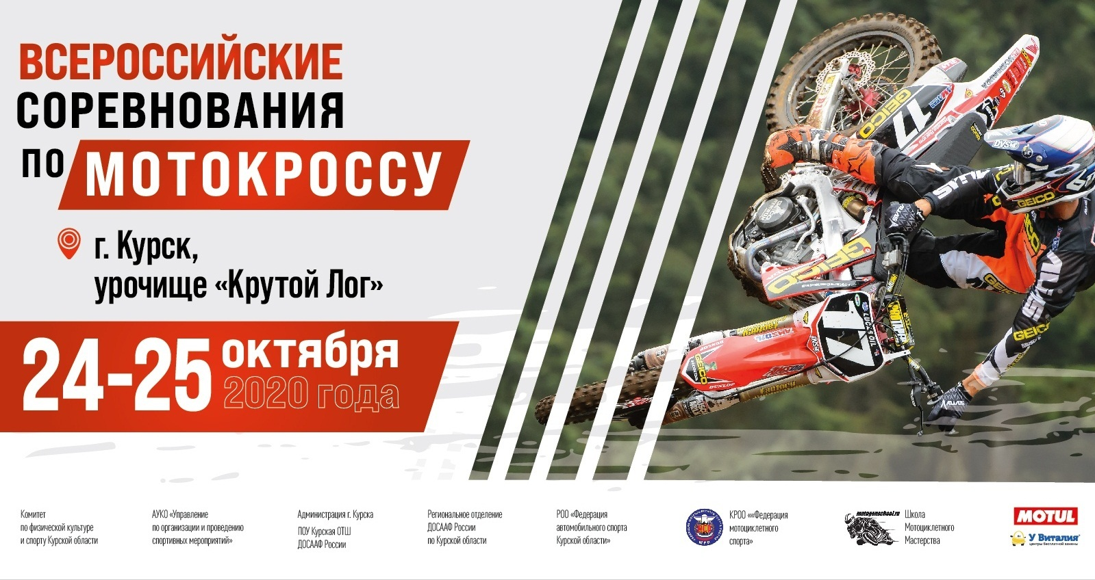 Мотокросс в г. Курск: Результаты