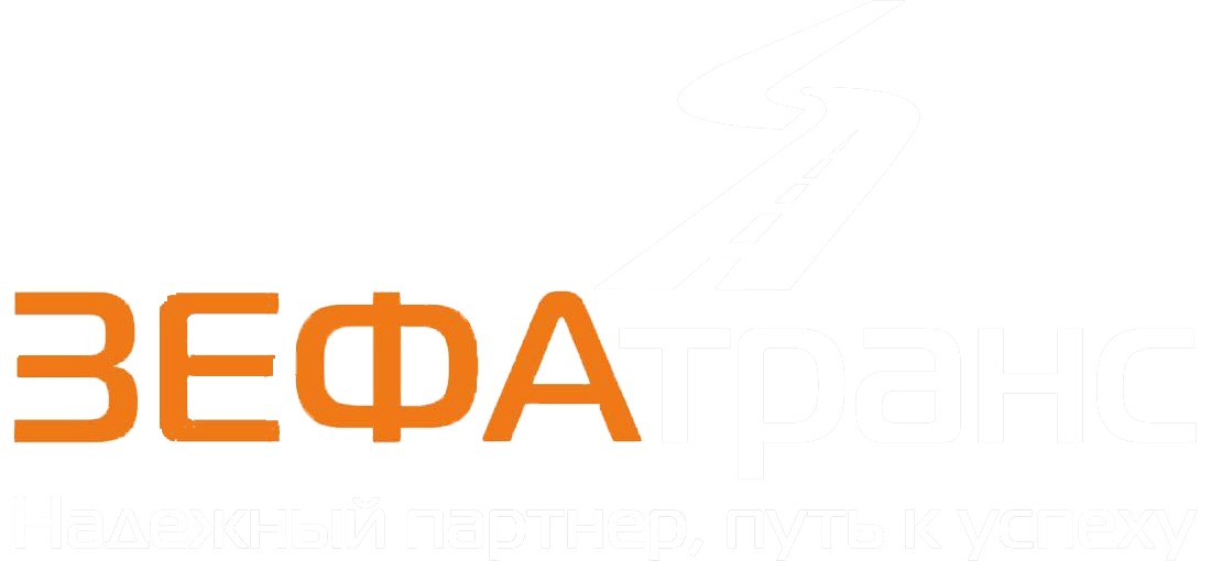 ЗЕФА-ТРАНС