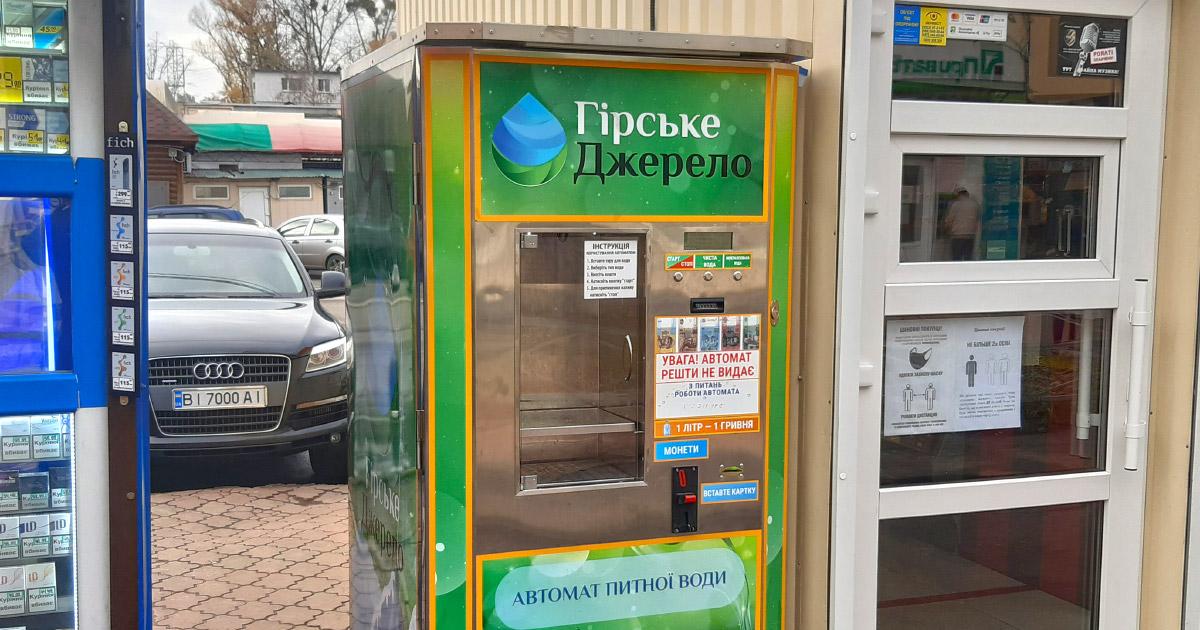 Плюсы использования автоматов по продаже воды