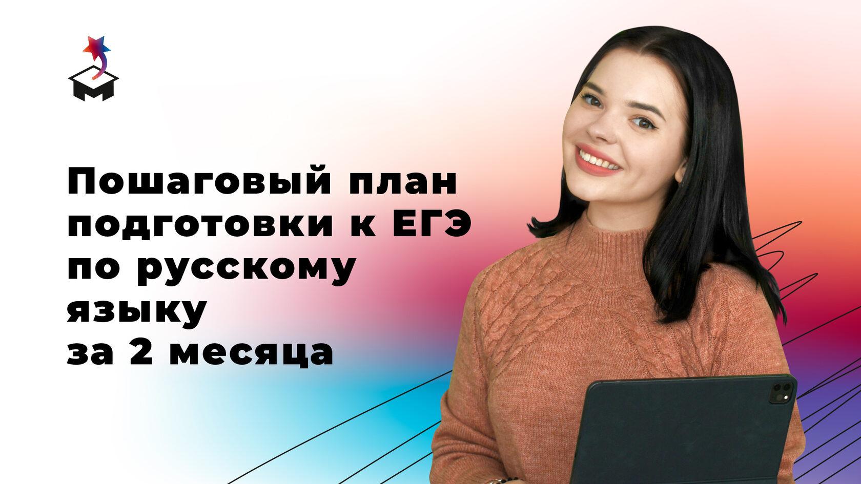 Преподаватель по русскому языку в Маркс Академии