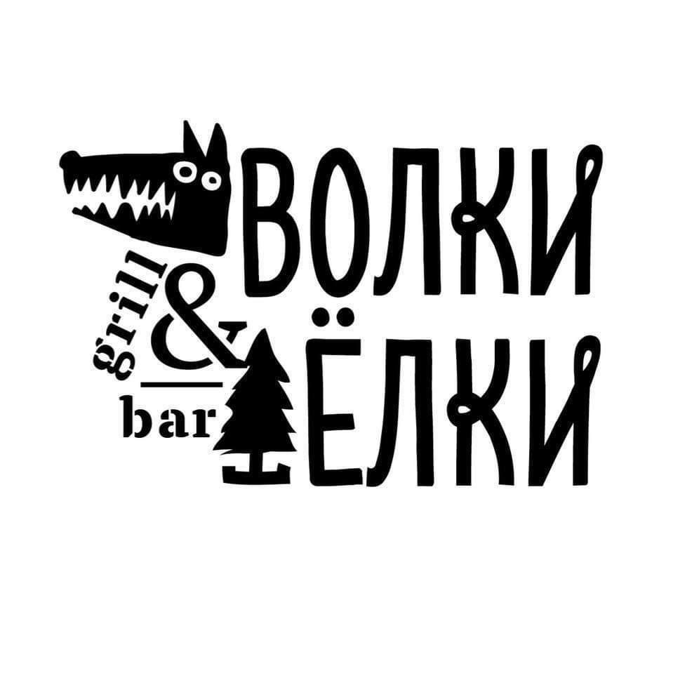 ВОЛКИ&ЁЛКИ