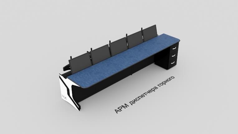 Диспетчерские столы для ITC Electronics
