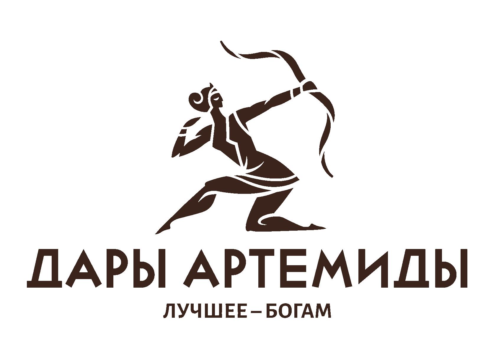ДАРЫ АРТЕМИДЫ