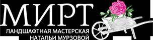 МИРТ-ландшафтная мастерская Натальи Мурзовой