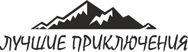 ЛУЧШИЕ ПРИКЛЮЧЕНИЯ туроператор
