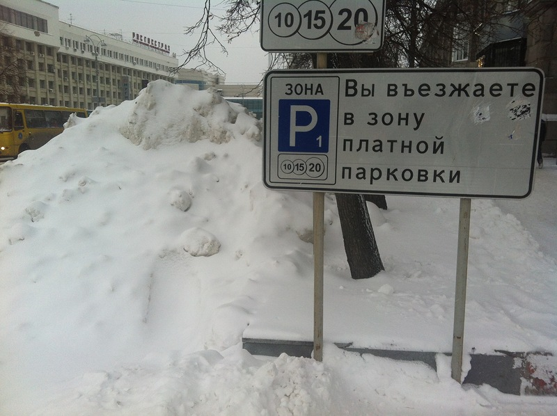 Платные парковки в Воронеже. На что идут деньги? Кто их получает? Парковки не чистят.