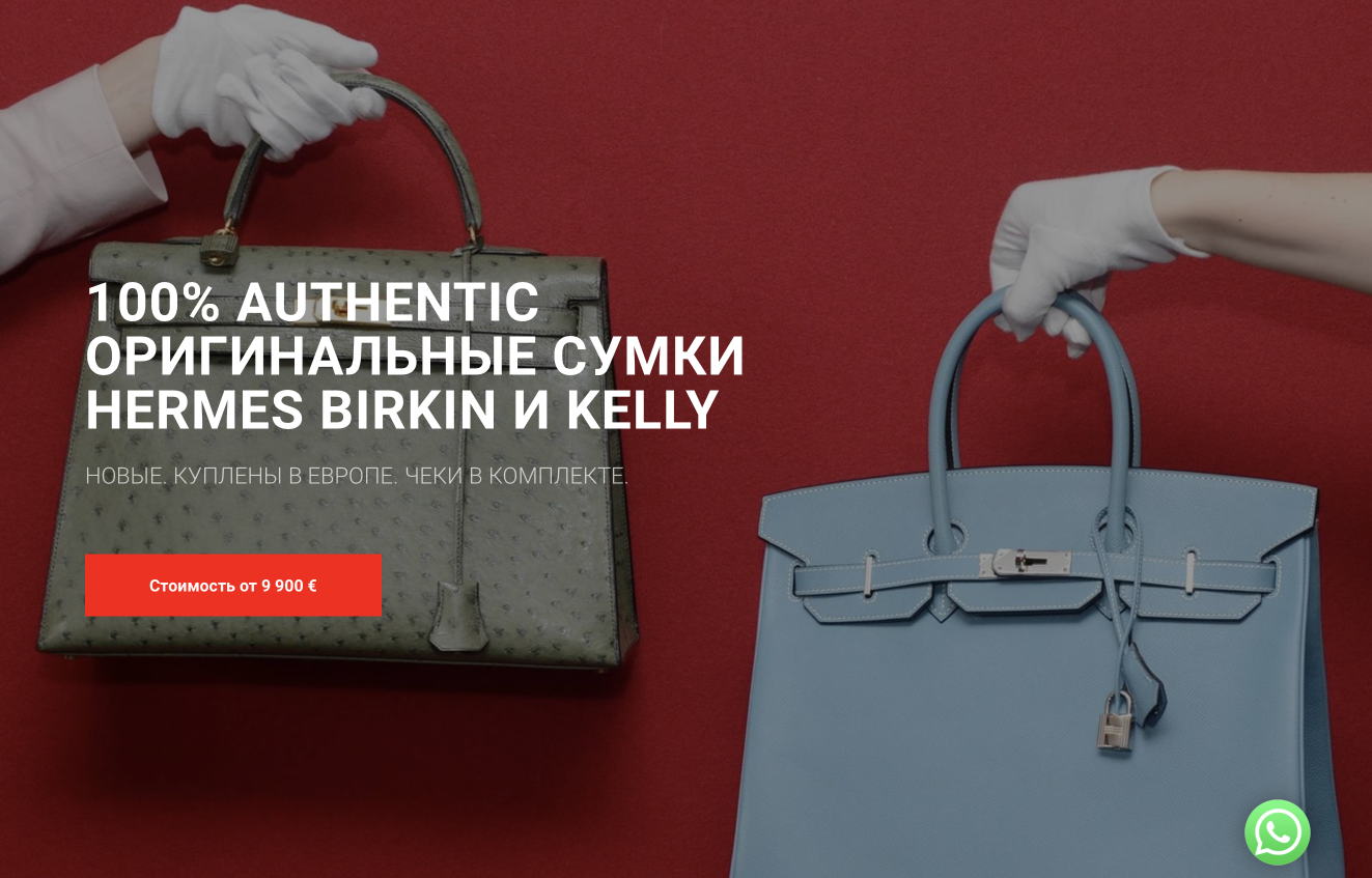 a30b79be9e56 Купить оригинальные товары Hermes в Москве|Купить сумку Hermes Birkin в  интернет-магазине