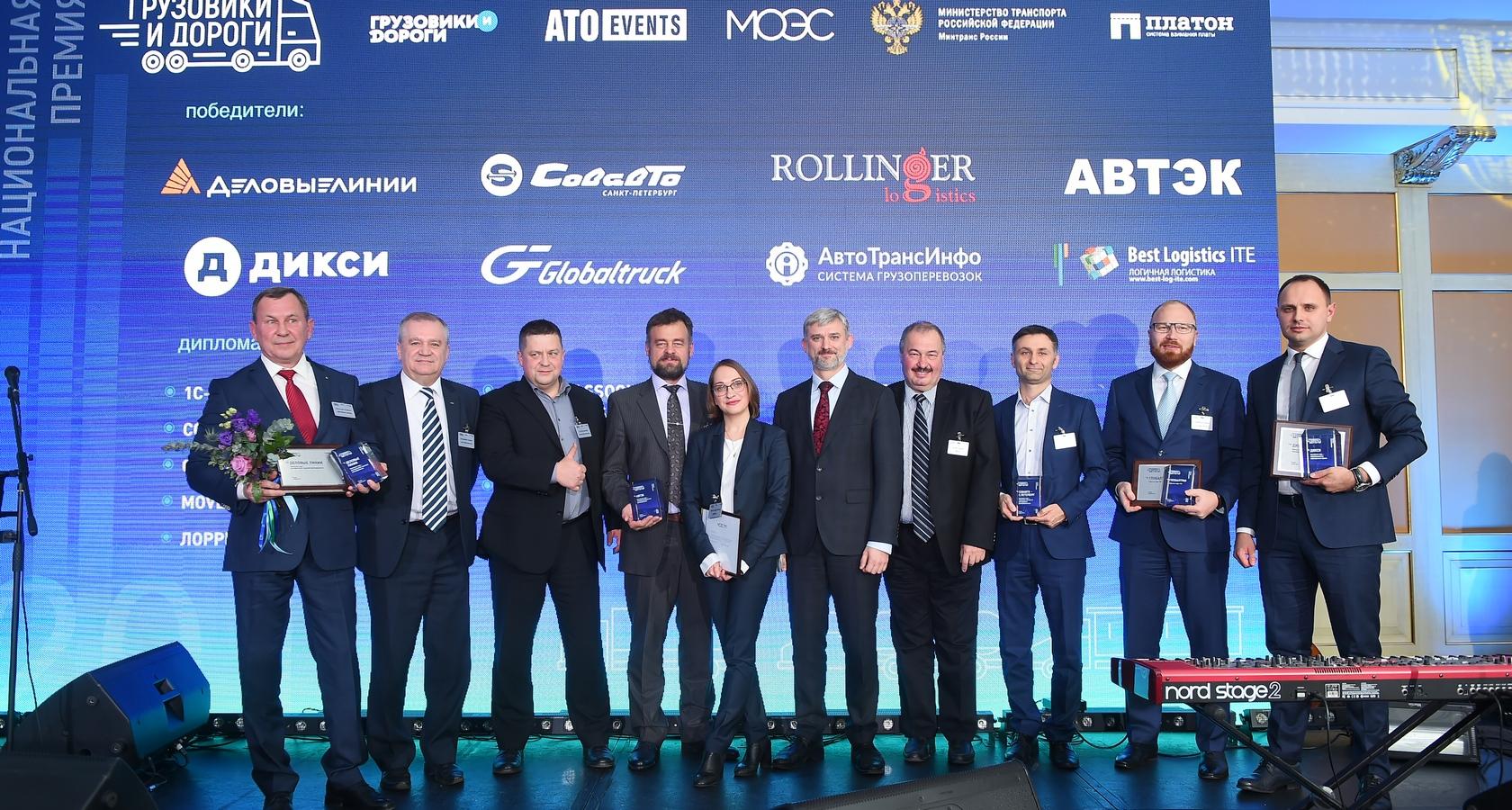Победители первой национальной премии «Грузовики и дороги» (иллюстрация: ATO Events)