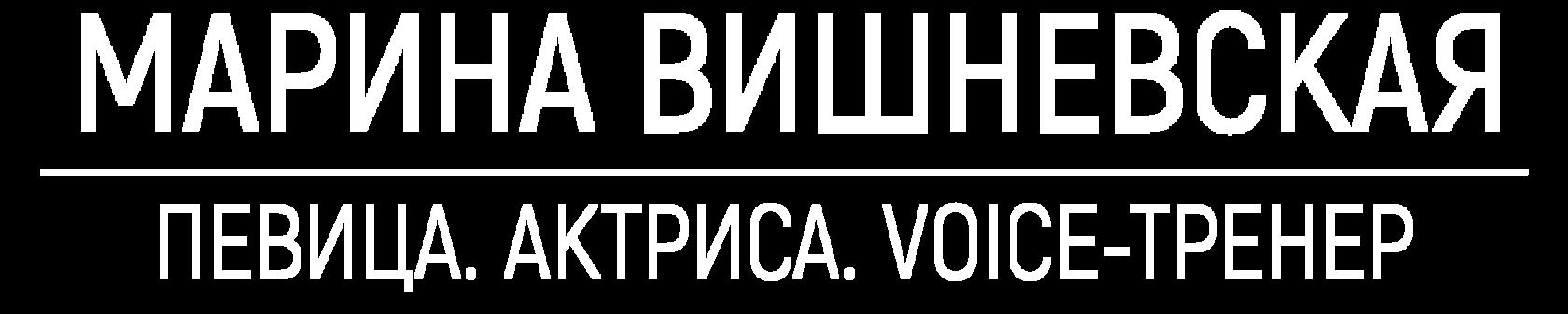 Марина Вишневская
