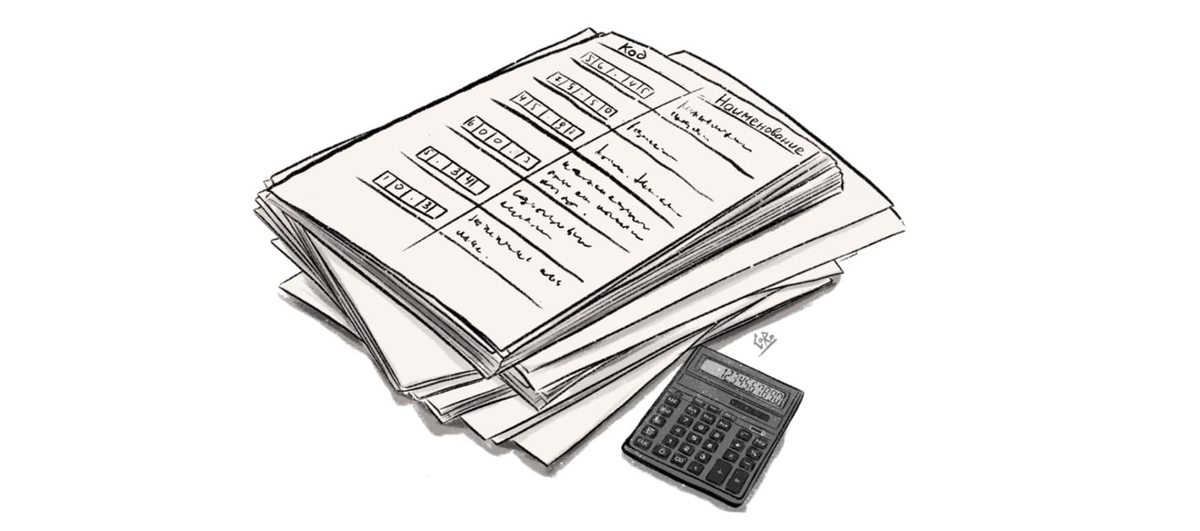 бухгалтерские документы картинка