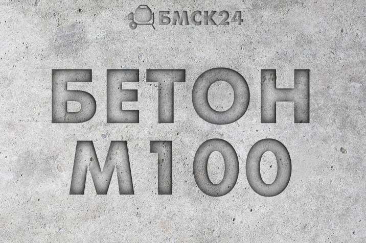 бетон в7 5 в москве