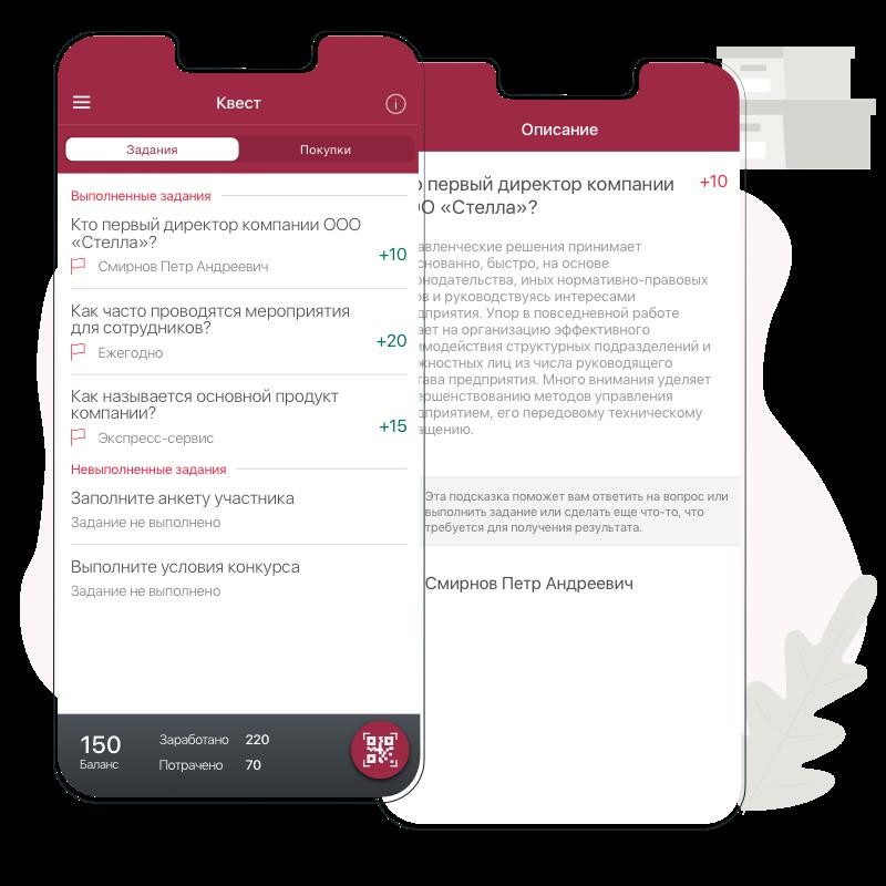 uVent - мобильные приложения для мероприятий. Квест