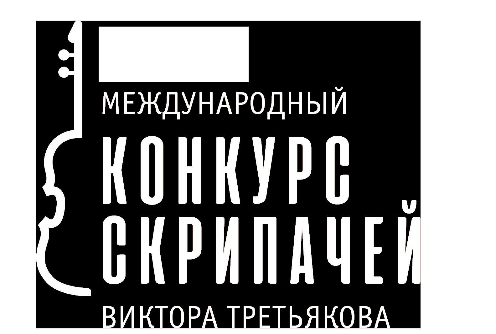 Международный конкурс скрипачей Виктора Третьякова