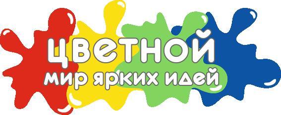 """ТМ """"Цветной"""""""