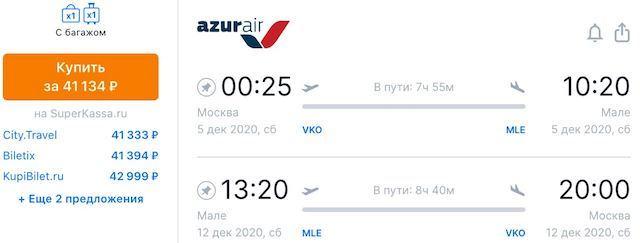 Москва - Мале - Москва