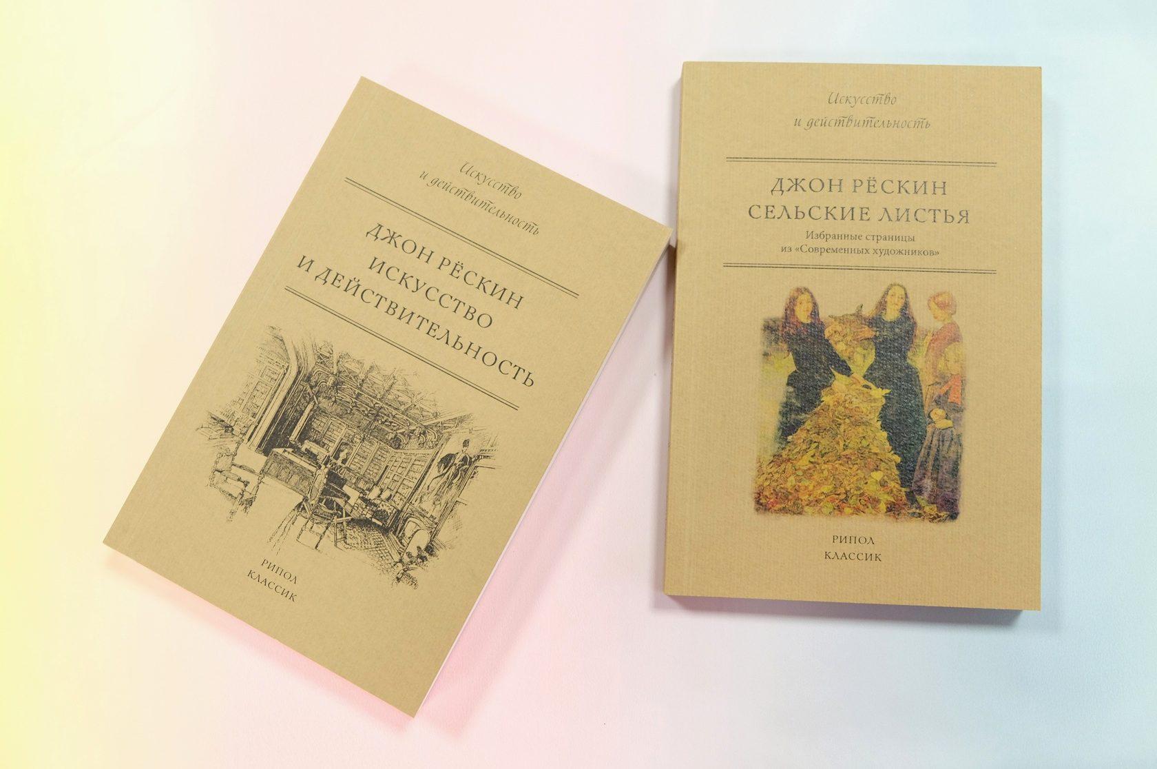Джон Рёскин «Сельские листья» и «Искусство и действительность»