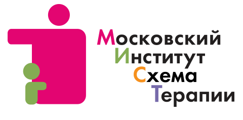 Институт Схема-Терапии