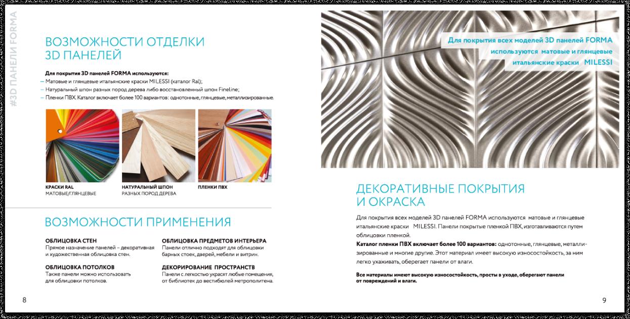 Страницы бумажного каталога | Sobakapav.ru