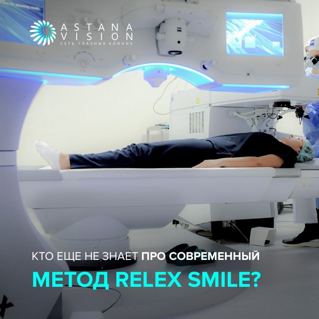 lazernaya-korrektsiya-po-metodike-ReLEx SMILE-v-Kazakhstane