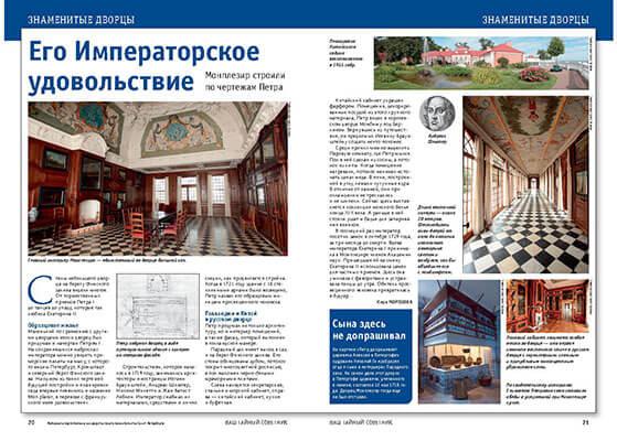 Дворец Монплезир. История