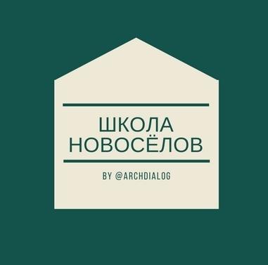 Школа Новоселов