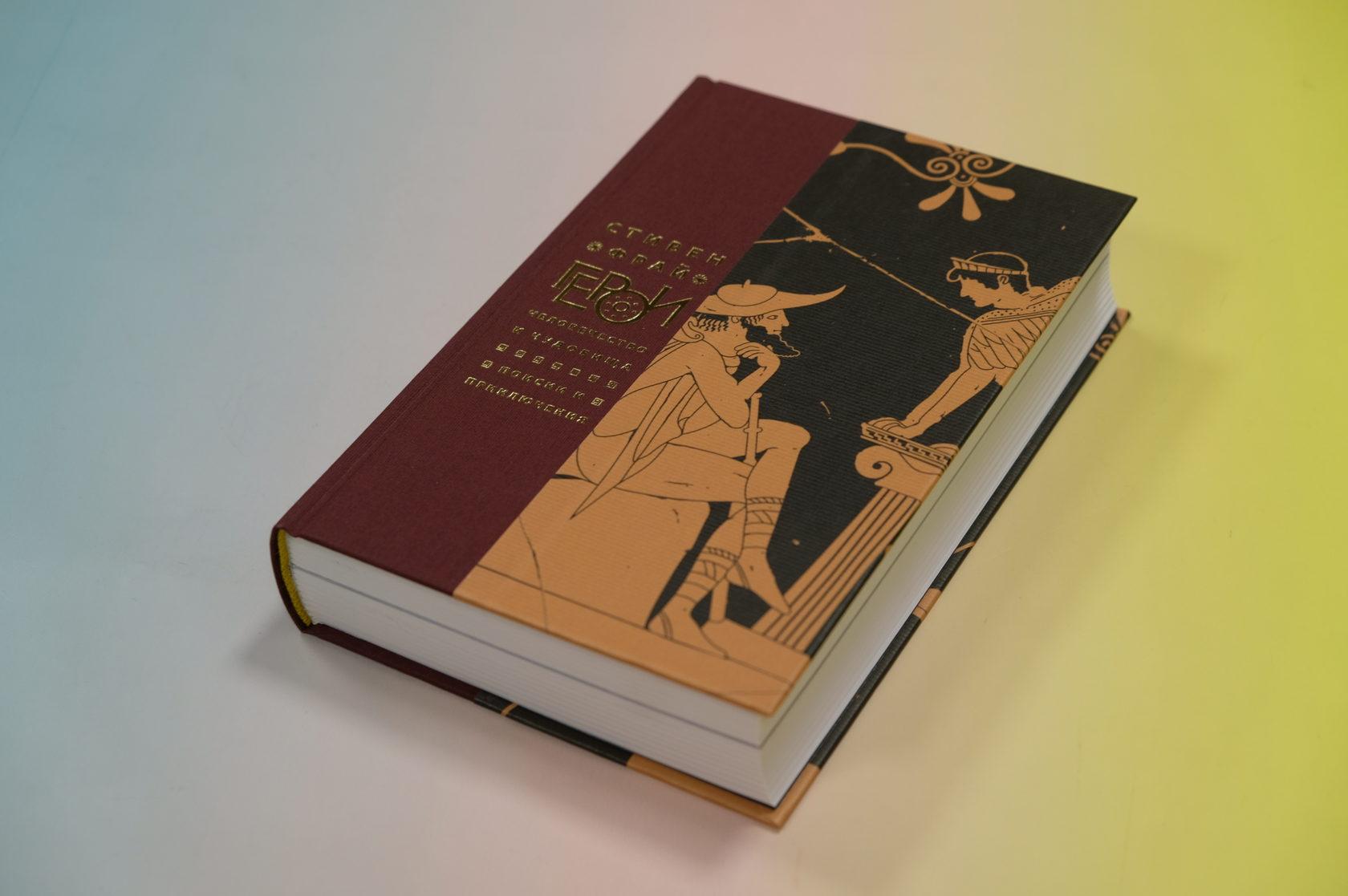 Стивен Фрай «Герои. Человечество и чудовища. Поиски и приключения» 978-5-86471-818-6