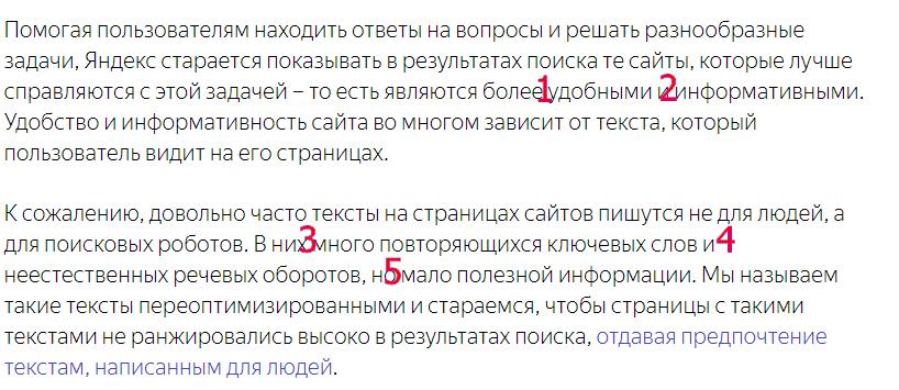 тексты для алгоритма баден