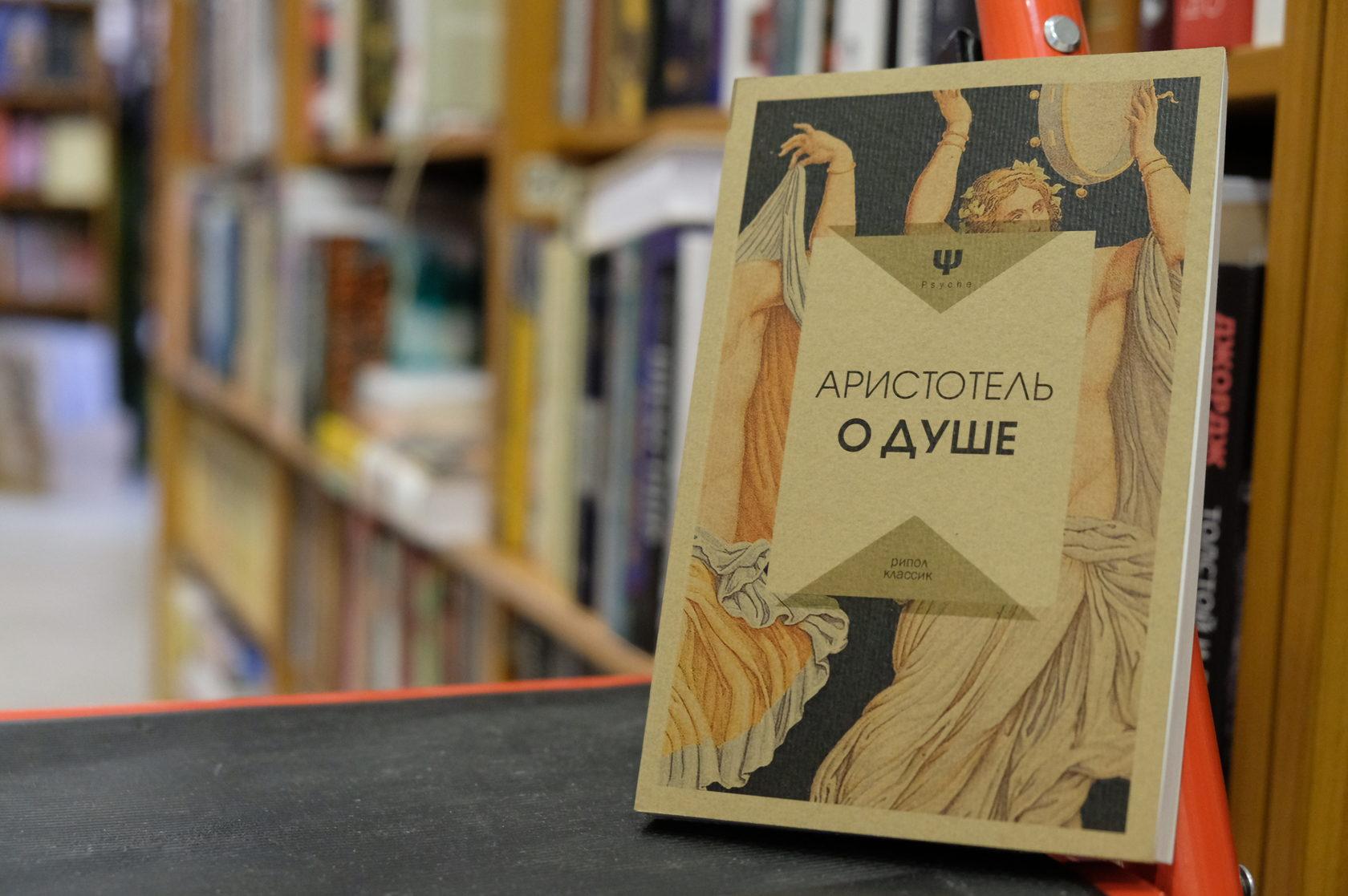 Купить книгу Аристотель «О душе»  978-5-386-10563-1, Рипол Классик