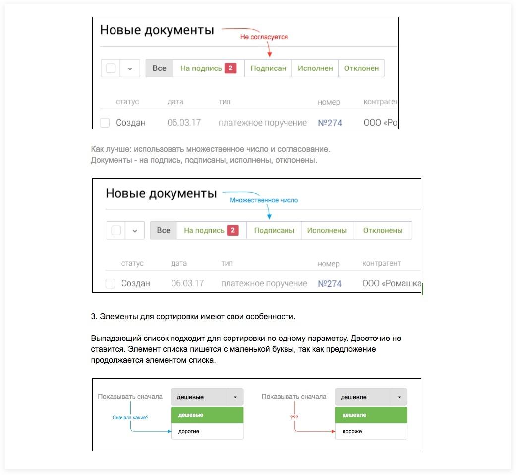 Согласование интерфейсных элементов  | sobakapav.ru