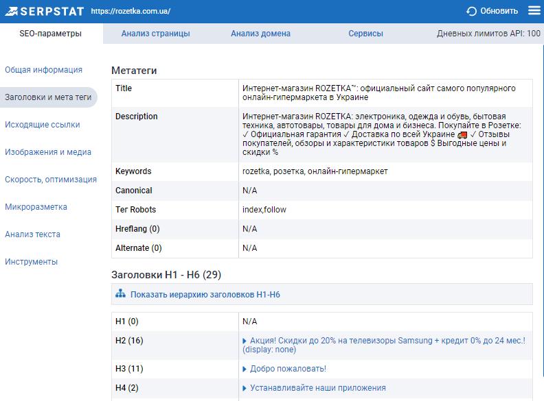 Расширение для браузеров Serpstat Website SEO Checker: Экспресс-анализ любого сайта в несколько кликов 16261788197025